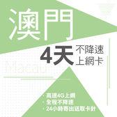 現貨 澳門 香港通用 4天 CTM電信 4G 不降速 免翻牆 免開通 免設定 網路卡 網卡