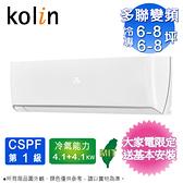 Kolin歌林多聯變頻冷氣一對二(4.1KW+4.1KW)KDC-722M10~含基本安裝+舊機回收