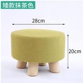 布藝小凳子時尚家用成人客廳圓凳