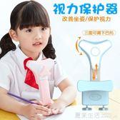 坐姿器 防寫字坐姿器小學生兒童糾正姿勢儀架力保護器『芭蕾朵朵』