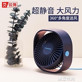 銳舞小風扇USB迷你學生小型超靜音電扇便攜式風力桌上電腦循環 創意空間