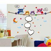 壁貼 大號 兒童房壁貼  貓頭鷹壁貼  想購了超級小物