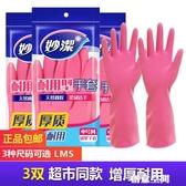 洗碗手套女家用橡膠加厚洗衣廚房洗碗刷碗家務清潔3雙耐用型【創意新品】