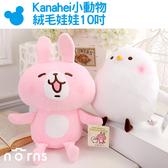 【Kanahei小動物絨毛娃娃10吋】Norns 正版小雞P助 小兔兔 卡娜赫拉 玩偶可愛 抱枕