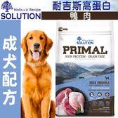 【 培菓平價寵物網】新耐吉斯SOLUTION》源野高蛋白無穀全齡犬鴨肉配方-3lb/1.36kg