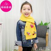 小孩韓版兒童女孩秋冬款冬季女童女大童公主針織保暖圍巾 居樂坊生活館