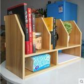 納良宜桌上書架置物架簡易學生桌面小書架辦公桌收納【淺胡桃色】