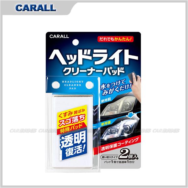 【愛車族購物網】CARALL 車大燈除污清潔劑-2入