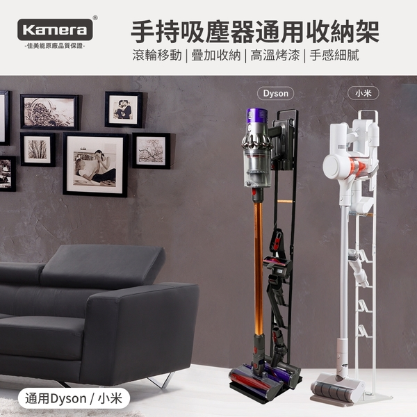 Kamera 通用型手持吸塵器收納架(長版滾輪)