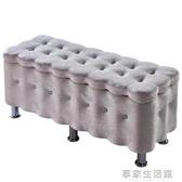 歐式換鞋凳布藝沙發凳子簡約儲物凳床尾凳服裝店試衣間沙發收納凳·享家生活館 YTL