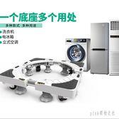 空調冰箱置物架洗衣機架底座墊高通用托架洗衣機底座移動萬向輪 PA1216『pink領袖衣社』