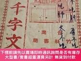 二手書博民逛書店四體千字文罕見王羲之Y451551 林有來 臺灣竹林書局