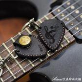 彈片DES民謠吉他撥片夾套裝 手工電吉他皮質撥片包鑰匙扣 艾美時尚衣櫥