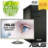 【現貨】ASUS電腦 M840MB i7-8700/16G/1T+120SSD/W10P 商用電腦