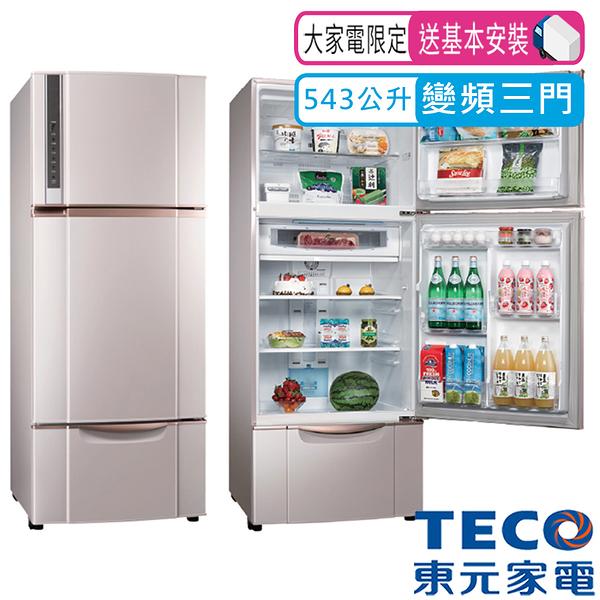 東元543L變頻三門冰箱 R5652VXSP (含拆箱定位+舊機回收)