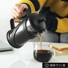 現貨法壓壺咖啡壺手沖濾壓壺玻璃沖茶器打奶泡按壓泡茶壺咖啡過濾杯器【全館免運】