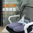 人體工學腰墊辦公室腰靠久坐護腰靠墊座椅靠背墊辦公椅腰枕