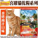 【ZOO寵物商城】Friskies喜躍》 貓乾糧香烤肉汁口味1.2kg/包