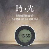 HBK 鬧鐘翻轉夜燈重力感應小夜燈USB 充電