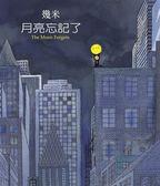 (二手書)月亮忘記了(平裝)(2007年新版)