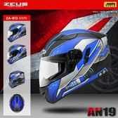 [中壢安信]ZEUS 瑞獅 ZS-813 ZS813 彩繪 AN19 消光黑藍 全罩 輕量化 安全帽 內襯全可拆洗