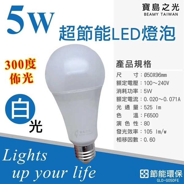 【寶島之光】GLD-G05DFD 5W 白光 超節能LED燈泡 E27燈頭 無藍光不傷眼