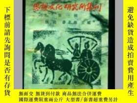 二手書博民逛書店罕見清華大學思想文化研究所集刊 Y12980 錢遜 廖名