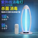 室內紫外線消毒燈家用滅菌宿舍臥室移動便攜式除蟎殺菌燈38W帶臭氧帶遙控3檔定時