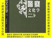 二手書博民逛書店罕見警察文化學Y307450 張兆端 著 中國人民公安大學出版社 ISBN:9787565325014 出版
