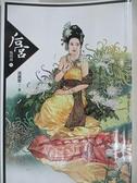【書寶二手書T1/一般小說_GZJ】後宮-甄嬛傳(六)_流瀲紫