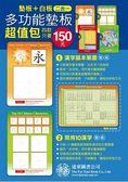 多功能墊板超值包 漢語墊板超值組合包