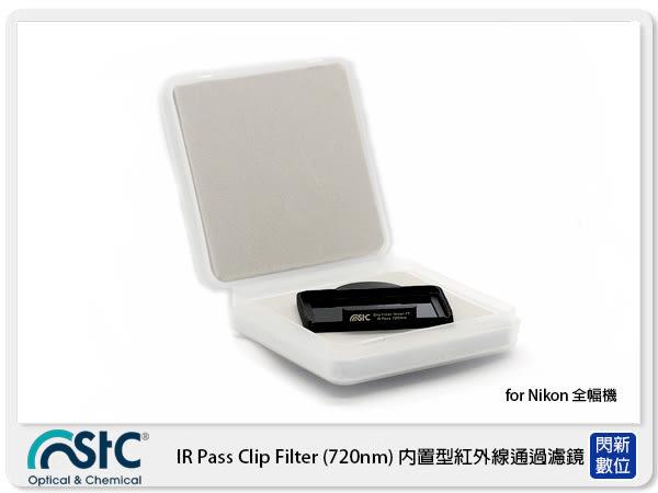 STC IR Pass Clip Filter 720nm 內置型紅外線通過濾鏡 for NIKON(公司貨)