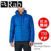 【速捷戶外】英國 Rab QDA90 Microlight Alpine男保暖抗水羽絨連帽外套(神聖藍), 雪衣,登山,QDA-90