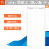 小米 行動電源2C 20000mAh 雙向快充 支援快充QC3.0 台灣保固