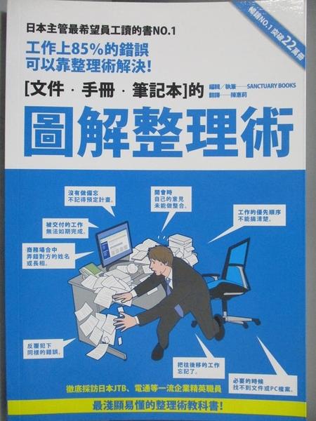 【書寶二手書T3/財經企管_JAB】圖解整理術-工作上85%的錯誤可以靠整理術解決!_SANCTUARY BOOKS