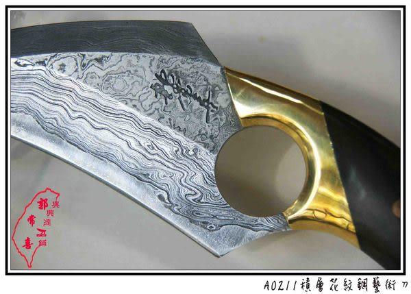 郭常喜與興達刀鋪-積層花紋鋼藝術刀(A0211) 歡迎來電訂製