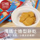 【豆嫂】日本零食 北陸製果 湯瑪士造型 四連牛奶餅