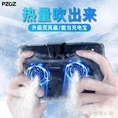 PZOZ手機散熱器降溫神器蘋果制冷貼萬能通用王者式冷卻 母親節禮物