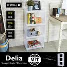 【收納職人】Delia迪麗雅四層收納架/...