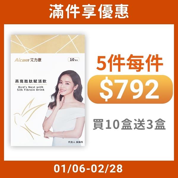 Aicom 燕窩胜肽賦活飲 (10包/盒)【優.日常】