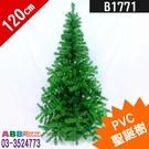 B1771_4尺_聖誕樹_塑膠腳架#聖誕派對佈置氣球窗貼壁貼彩條拉旗掛飾吊飾