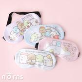 角落生物冷熱兩用緞面眼罩- Norns 角落小夥伴正版 冷敷熱敷眼罩 旅行睡眠 舒眠舒壓
