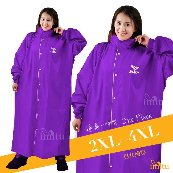 imitu 【JUMP】經典素色前開連身一件式風雨衣(紫色)(2XL~4XL)