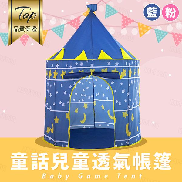 男孩女孩兒童小孩玩遊戲玩玩具扮家家酒公主少女城堡帳篷屋遊戲屋-藍/粉【AAA6040】預購