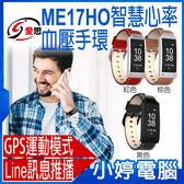 【免運+24期零利率】全新 IS愛思 Me17HO彩屏心率智慧健康管理專業運動手環 推播通知 GPS定位