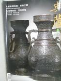 【書寶二手書T9/雜誌期刊_YKK】典藏古美術_192期_大都會博物館聚焦王翬