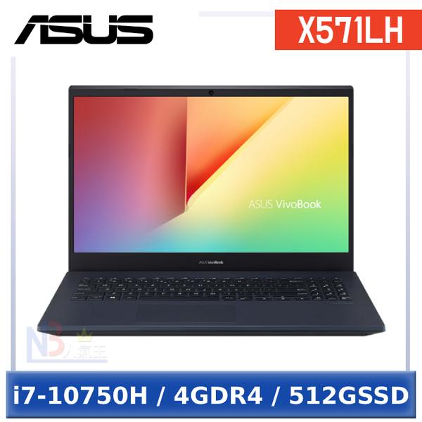 ASUS X571LH-0221K10750H 15.6吋 【0利率】 筆電 (i7-10750H/4GDR4/512GSSD/W10)
