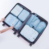 旅行收納袋套裝行李箱衣服整理包旅游防水衣物鞋子收納包束口袋