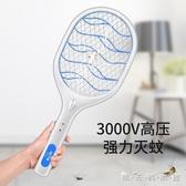 久量電蚊拍充電式家用小米強力電子滅蚊拍超強蒼蠅拍打蚊子的電拍 晴天時尚