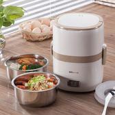 電熱便當盒 Bear/小熊 DFH-A15D1電熱飯盒雙層不銹鋼大容量電飯盒蒸煮熱飯器 七夕節大促銷